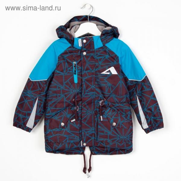 """Куртка для мальчика """"Клео"""", рост 110 см, цвет голубой 17/OA-3JK519-1"""