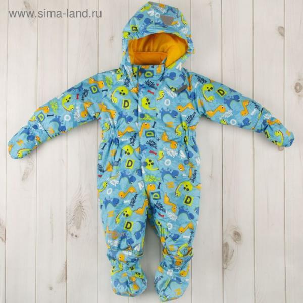 Комбинезон детский, рост 68 см, цвет синий S17401_М