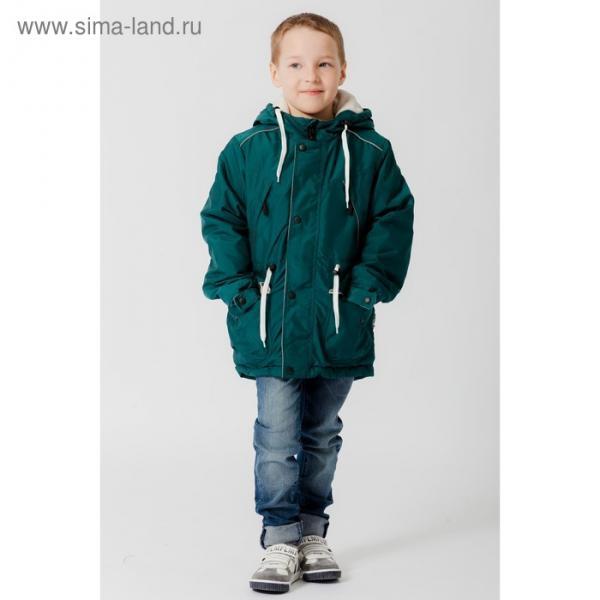 """Куртка для мальчика """"ГРЕЙ"""", рост 128 см (64), цвет атлантик К11017-15"""