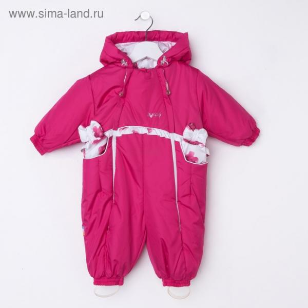 Комбинезон для девочки, рост 80 см, цвет розовый