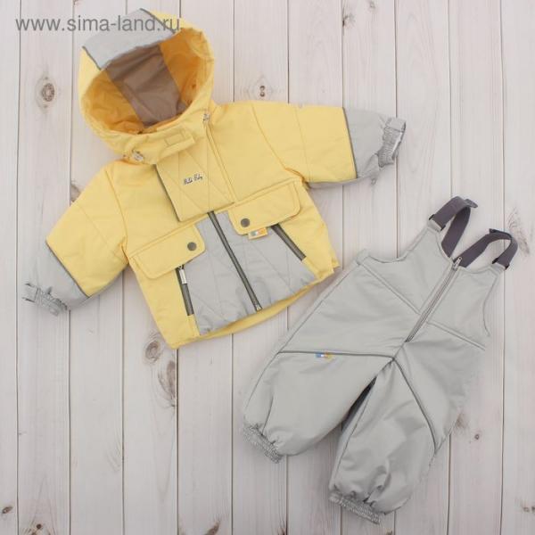 Комплект детский, рост 92 см, цвет серый/жёлтый