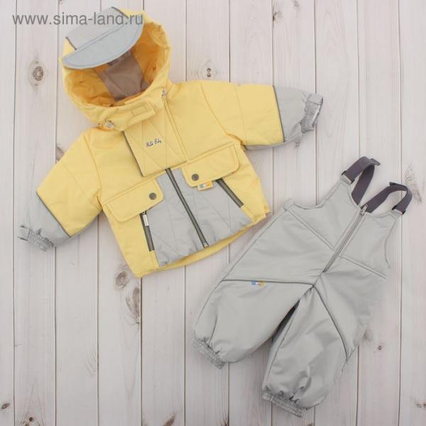 Комплект для мальчика, рост 74 см, цвет жёлтый/серый