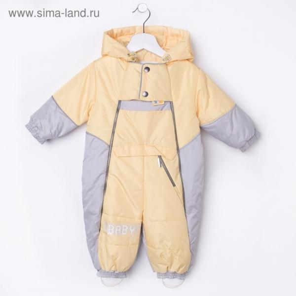 Комбинезон детский, рост 80 см, цвет серый/жёлтый