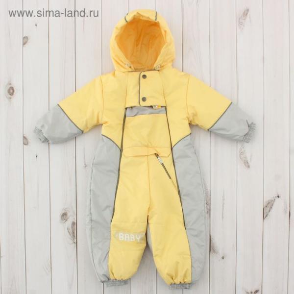 Комбинезон детский, рост 98 см, цвет серый/жёлтый