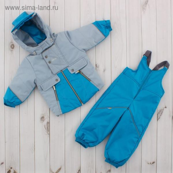 Комплект детский (куртка и полукомбинезон), рост 74 см, цвет индиго