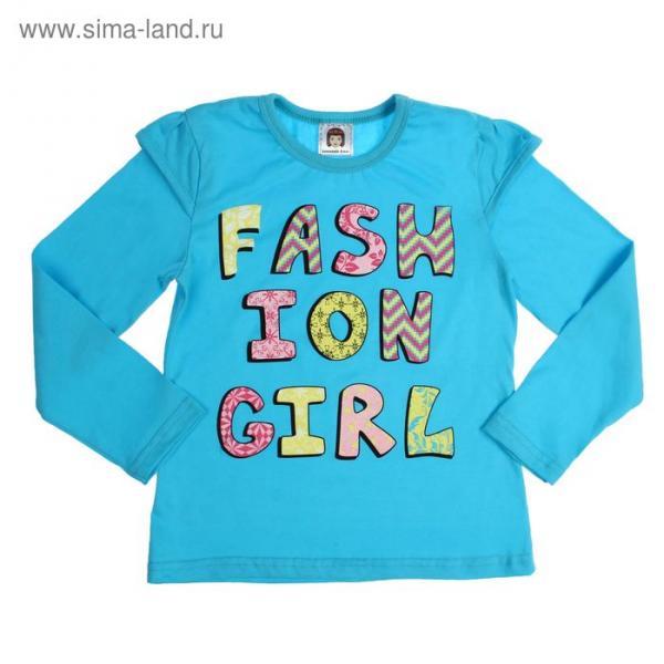 Джемпер для девочки, рост 116 см, цвет голубой