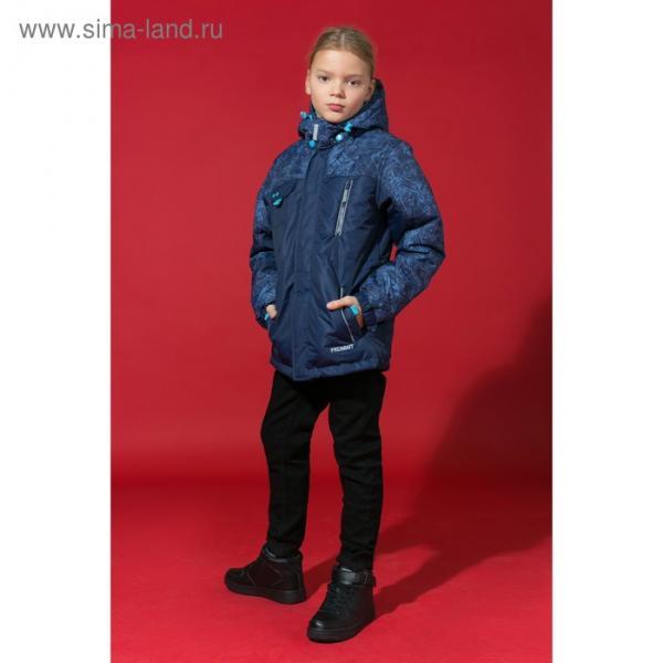 Куртка для мальчика, рост 146 см, цвет тёмно-синий S17452