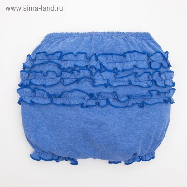 Шорты для девочки «Полевые цветы», рост 86 см (52), цвет голубой