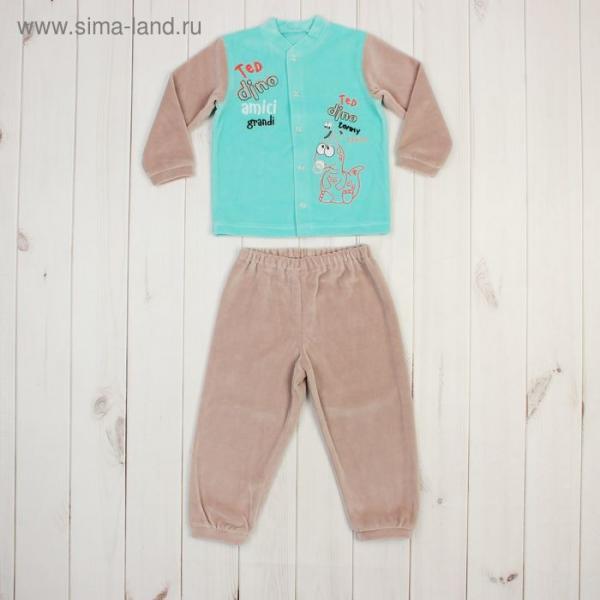 Костюм для мальчика (жакет+брюки), рост 68 см, цвет мята/миндаль