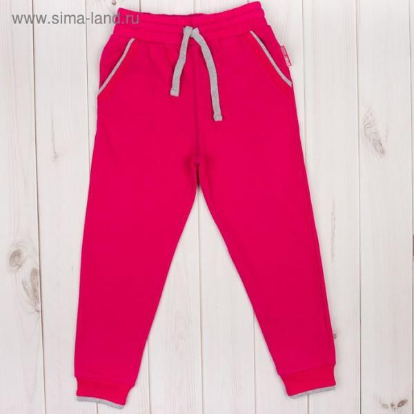 Брюки спортивные для девочки, рост 98 см, цвет фуксия