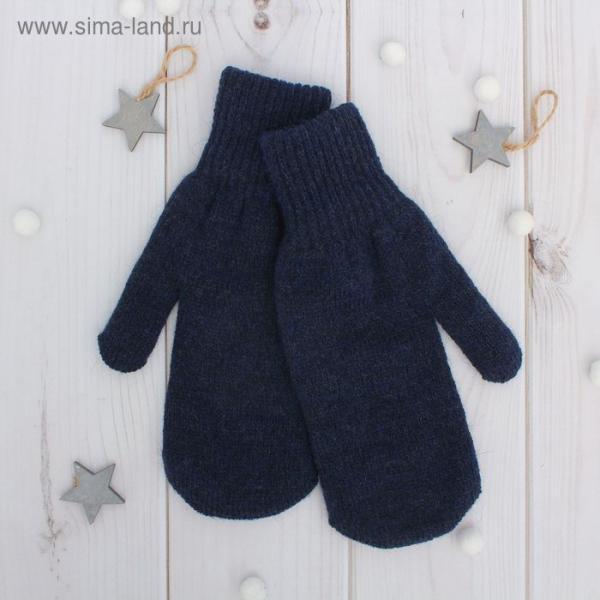 Варежки двойные для мальчика, размер 16, цвет мальчика,тёмно-синий 2с229