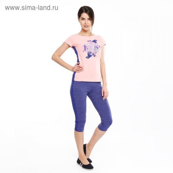 Комплект женский (футболка, бриджи) 2064-16 (372214) цвет розовый/фиолетовый, р-р 52 (XXL)