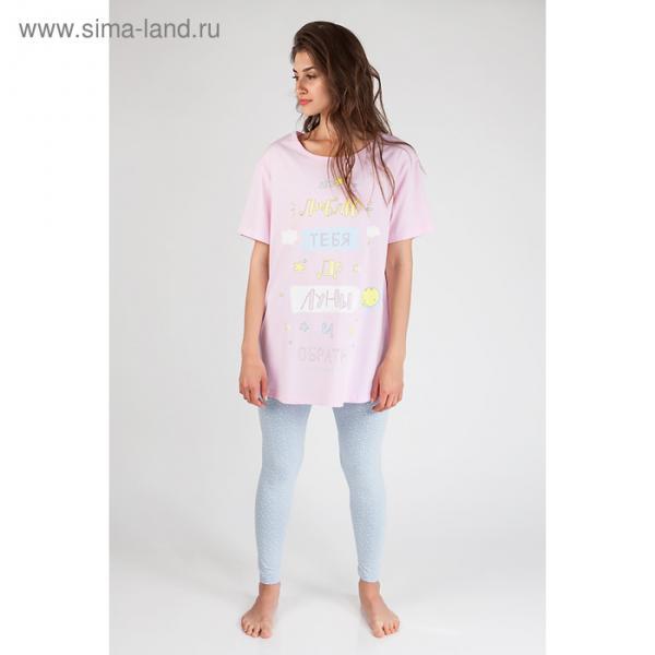 Комплект женский (футболка, легинсы) 80047 цвет розовый, р-р 50