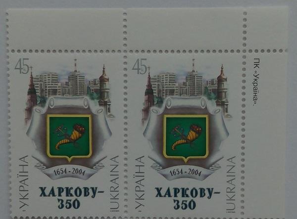 2004 № 604 угловые почтовые марки Харькову - 350