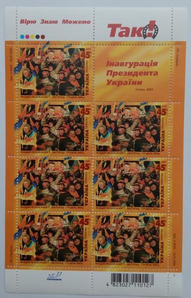 2005 № 635 лист почтовых марок Майдан – Майдан Независимости Оранжевая революция (ноябрь-декабрь)