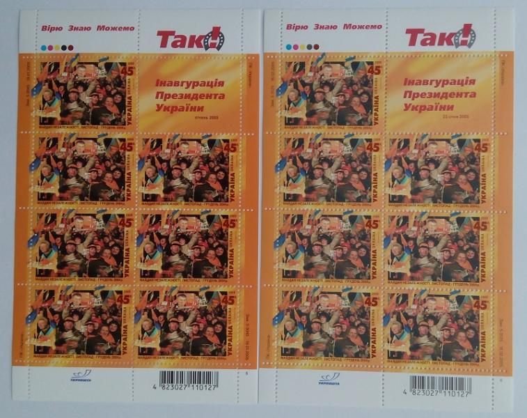 Фото Почтовые марки Украины, Почтовые марки Украины 2005 год 2005 № 635 Разновид два листа почтовых марок Майдан – Майдан Независимости Оранжевая революция (ноябрь-декабрь)