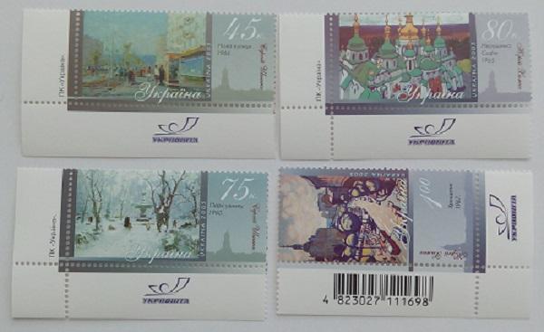 2005 № 660-663 угловые почтовые марки Живопись Новая улица; Парк зимой; Нерушимая София; Крещатик СЕРИЯ