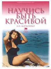 """Книга """"Научись быть красивой!"""""""