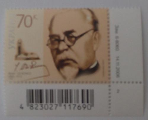 Фото Почтовые марки Украины, Почтовые марки Украины 2007  год 2007 № 789 угловая почтовая марка Иван Огиєнко (1882-1972)