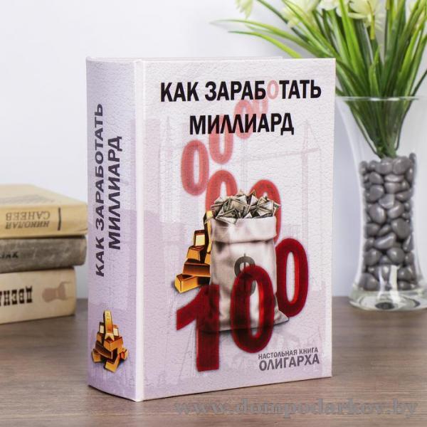 Фото Подарки на День рождения Сейф-книга