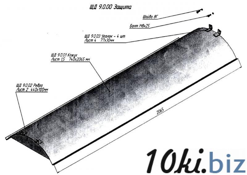 Защитный кожух для щетки дорожной ЩД-01 Навесные уборочно-подметальные щетки в России