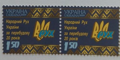 Фото Почтовые марки Украины, Почтовые марки Украины 2009 год 2009 № 1019 почтовые марки Народный Рух за Перестройку