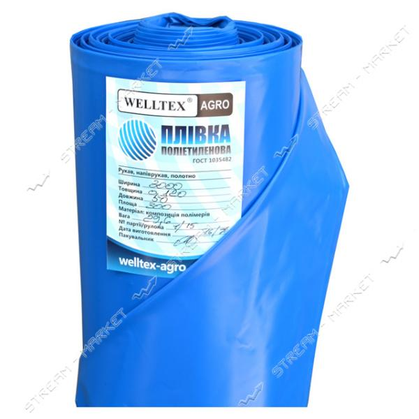 Бутилкаучуковая пленка для пруда WELLTEX 200мкм 3х50м