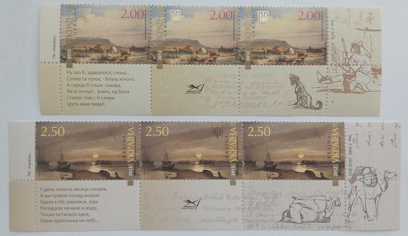 2012 № 1187-1188 нижние части листа почтовых марок Шевченко