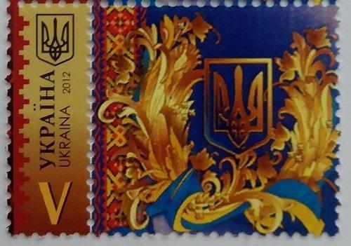 Фото Почтовые марки Украины, Почтовые марки Украины 2012  год 2012 собственная почтовая марка П-15 Государственная символика