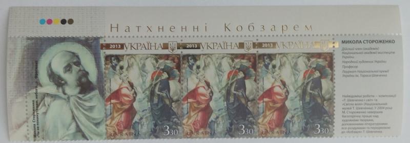 Фото Почтовые марки Украины, Почтовые марки Украины 2013 год 2013 № 1273 верхняя часть листа Николай Стороженко