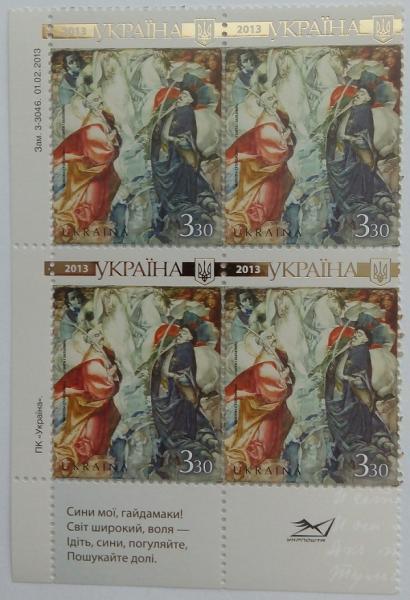 Фото Почтовые марки Украины, Почтовые марки Украины 2013 год 2013 № 1273 угловые марки Николай Стороженко
