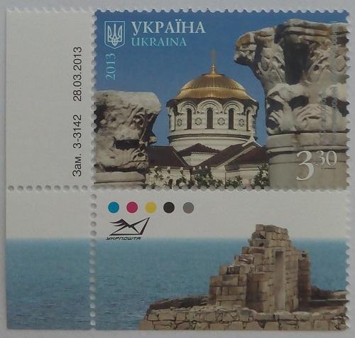 Фото Почтовые марки Украины, Почтовые марки Украины 2013 год 2013 № 1296 угловая почтовая марка Севастополь Владимирский собор