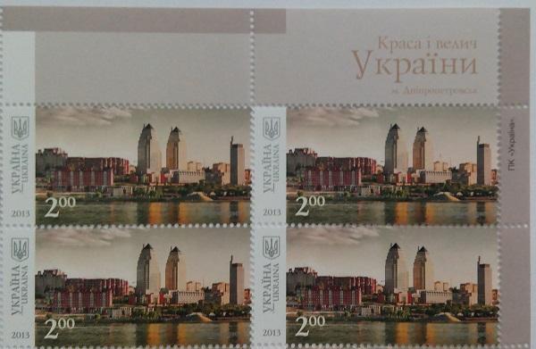 2013 № 1304 угловой квартблок почтовых марок Днепропетровск