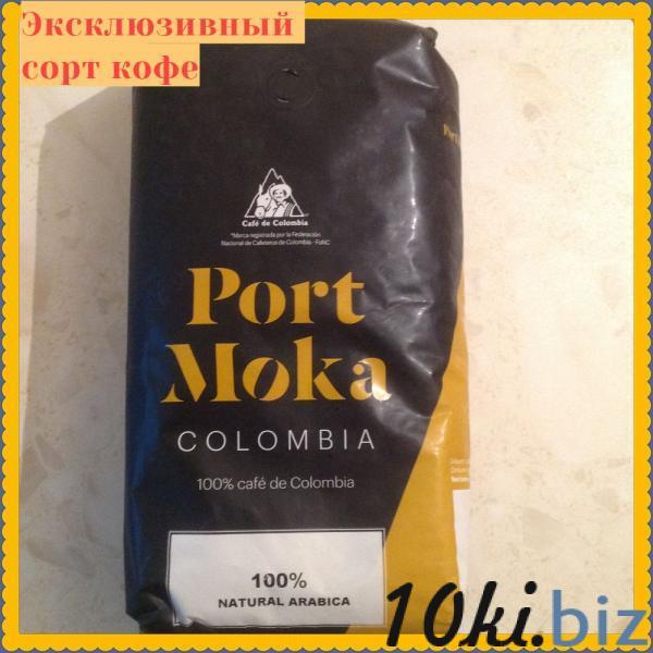 LA GARZA PORT MOKA COLOMBIA, Арабика 100%, кофе в зёрнах., цена фото купить в Киеве. Раздел Чай, кофе, какао