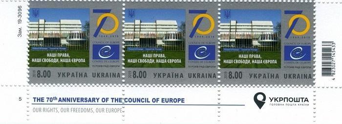 Фото Почтовые марки Украины, Почтовые марки Украины 2019 год  2019 № 1724 почтовые марки «70 лет Совету Европы (Наши Права, наши Свободы, наша Европа)