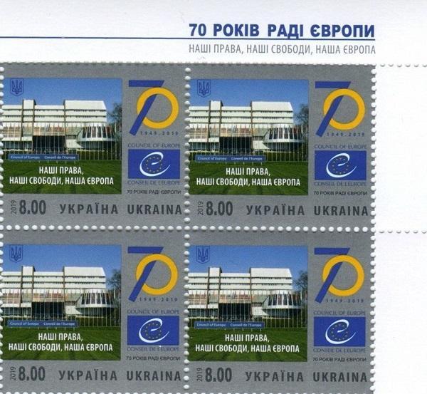 Фото Почтовые марки Украины, Почтовые марки Украины 2019 год  2019 № 1724 угловые квартблоки почтовых марок «70 лет Совету Европы (Наши Права, наши Свободы, наша Европа)