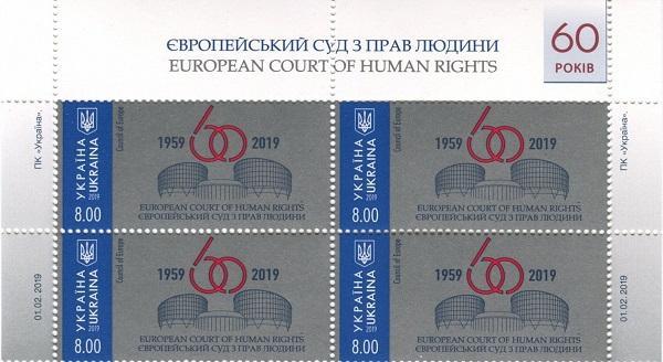 Фото Почтовые марки Украины, Почтовые марки Украины 2019 год  2019 № 1725 почтовые марки «Европейский суд по правам человека. EUROPEAN COURT OF HUMAN RIGHTS. 60