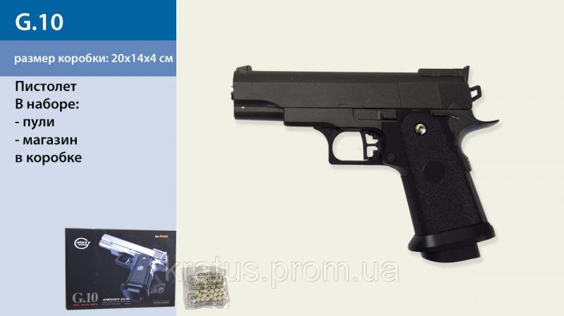 Пистолет металлический  G.10
