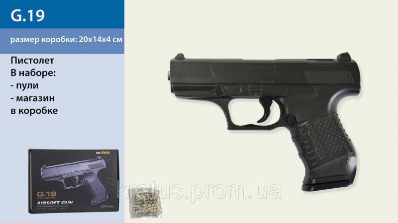 Пистолет металлический  G.19 (Glock)