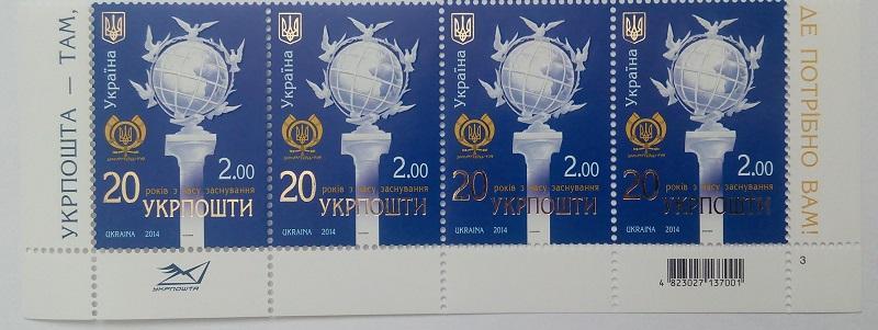 Фото Почтовые марки Украины, Почтовые марки Украины 2014 год 2014 № 1367 нижняя часть листа 20 лет Укрпочты