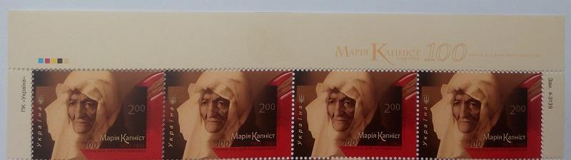 2014 № 1370 верхняя часть листа почтовых марок Мария Капнист