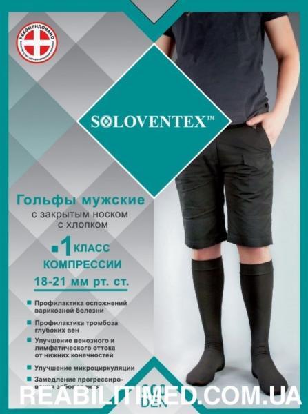 Гольфы компрессионные мужские, с закрытым носком, 1 класс компрессии, 300 DEN.