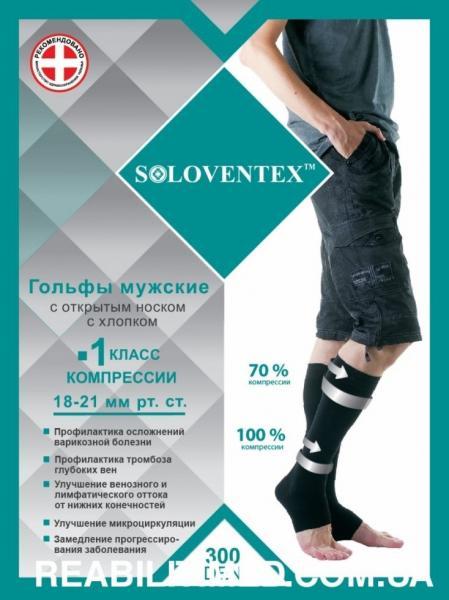 Гольфы компрессионные мужские, с открытым носком, 1 класс компрессии, 300 DEN. с хлопком