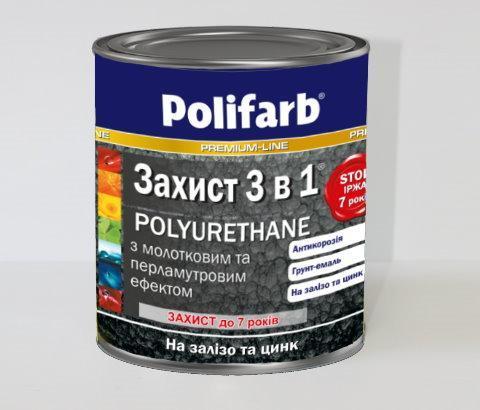 """Эмаль по металлу """"Захист 3 в 1"""" Polifarb, с молотковым и перламутровым эффектом, антрацит, 2.2кг"""