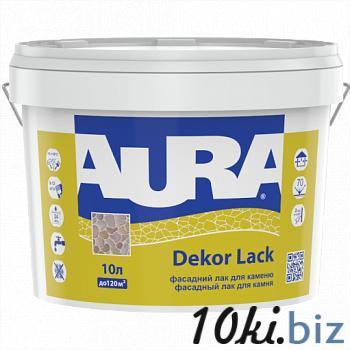 Фасадный лак для камня AURA Dekor Lack, 2,5л купить в Ивано-Франковске - Лаки