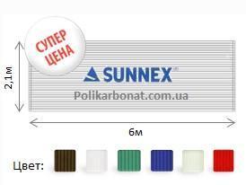 Поликарбонат SUNNEX - 10мм. цветной 1лист (12,6м2)