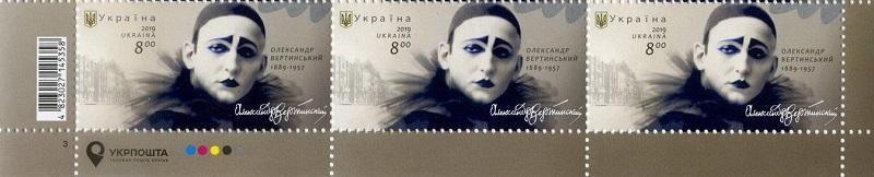 2019 № 1726 почтовые марки Александр Вертинский 1889-1957