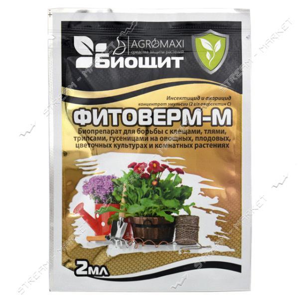 Биощит АГРОМАКСИ Фитоверм-М аверсектин 2гл от вредителей 2мл