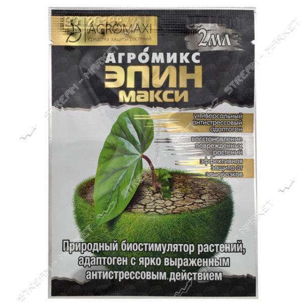 Агромикс Эпин Макси АГРОМАКСИ 2мл