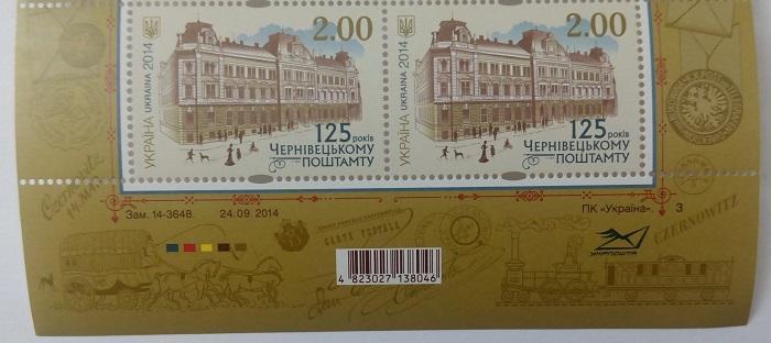 2014 № 1404 нижняя часть листа «125 лет Черновицком почтамта»